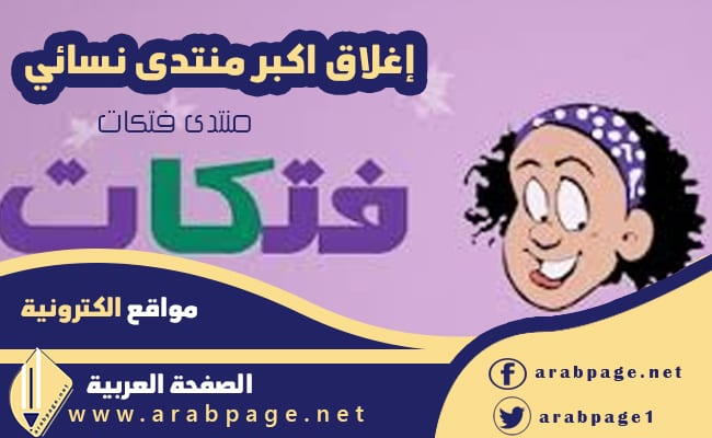 سبب اغلاق منتدى فتكات fatakat