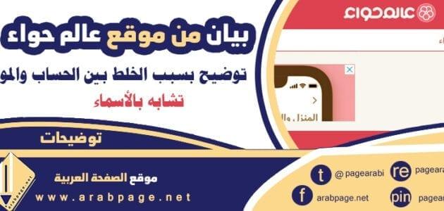 صاحبة موقع عالم حواء مقاطع هنوف الرشيدي فضيحة جنسية على سناب شات توضيح