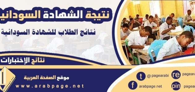 معرفة نتيجة الشهادة السودانية 2020 معرفة نتيجة شهادة الاساس برقم الجلوس 2021