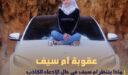 ماهي عقوبة أم سيف اليوتيوبر السورية بـ سبب فيديو على اليوتيوب