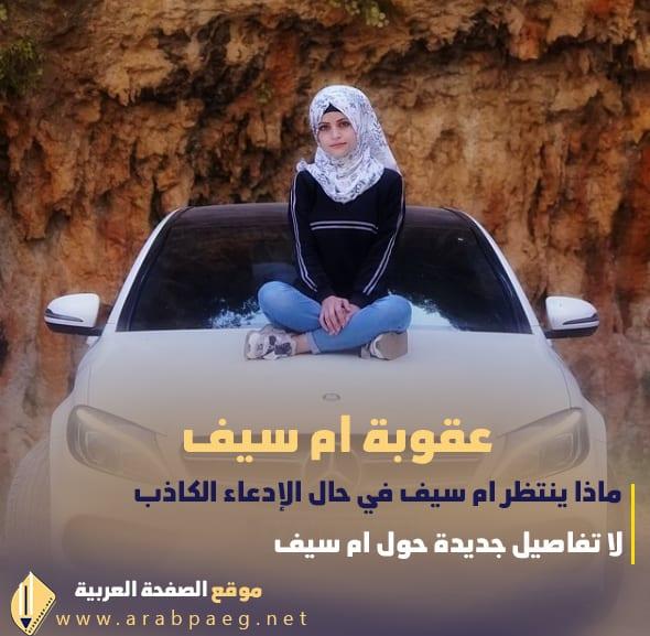ماهي عقوبة أم سيف اليوتيوبر السورية بـ سبب فيديو على اليوتيوب - الصفحة العربية