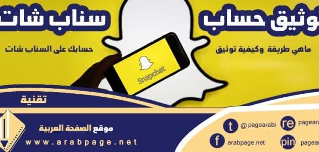 توثيق حساب سناب شات بالنجمة بفلوس كم سعرها Snapchat 2021