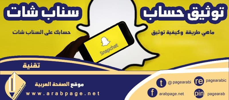 توثيق حساب سناب شات بالنجمة بفلوس كم سعرها Snapchat