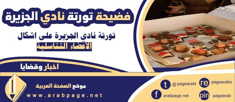 فضيحة تورتة نادي الجزيرة Island club cake صور فيديو