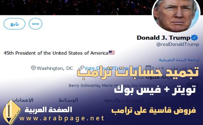 سبب إيقاف حساب ترامب فيس بوك تويتر انستقرام تجميدها وماهو الربيع الأمريكي