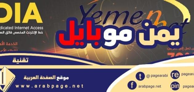 يمن نت تسجيل الدخول عروض الإنترنت 2021 في اليمن yemen net