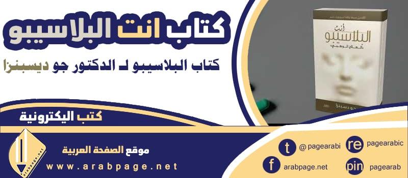 كتاب أنت البلاسيبو pdf تحميل سعره - الصفحة العربية