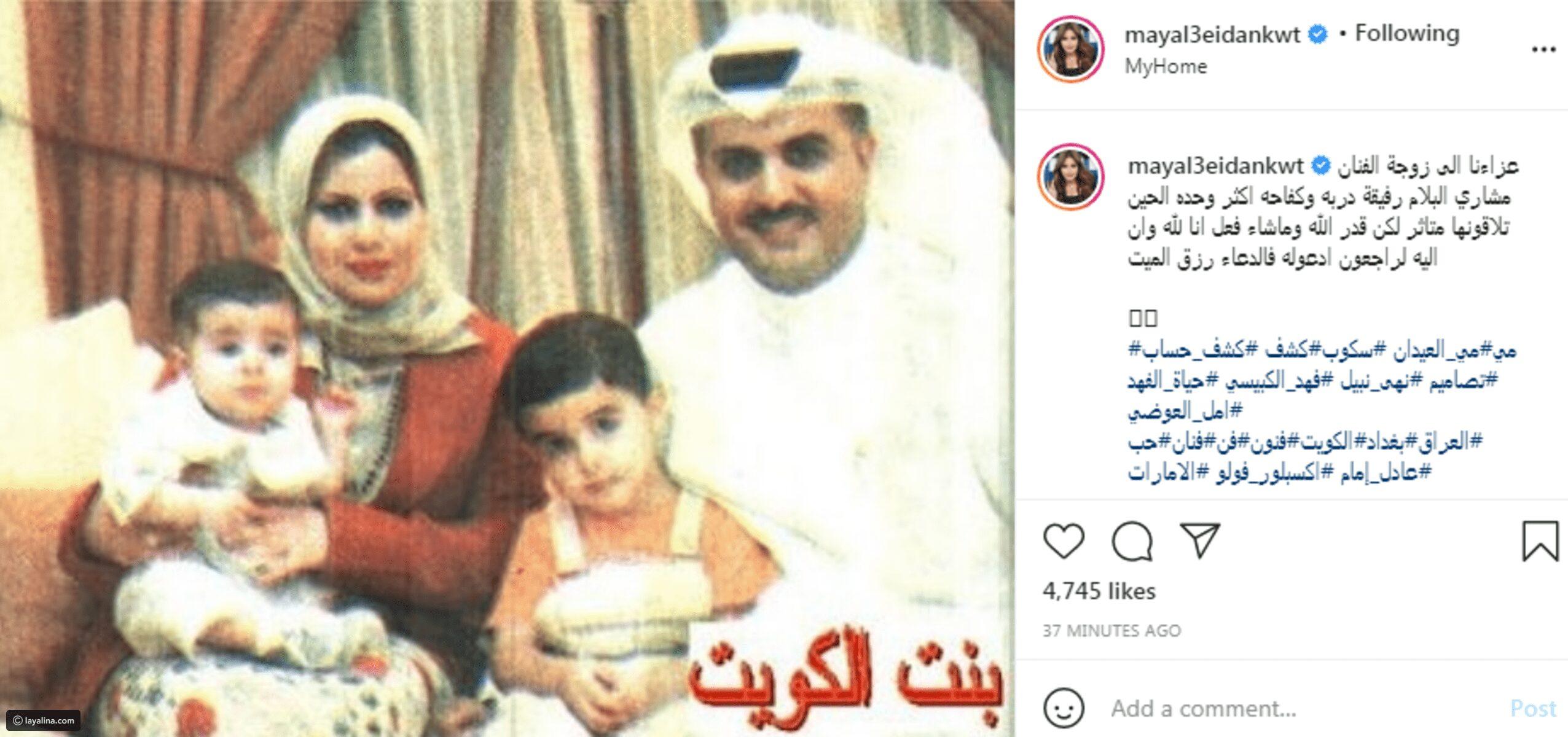 صورة زوجة الفنان مشاري البلام