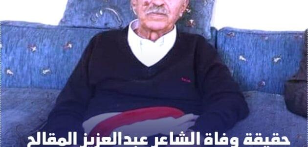 حقيقة وفاة عبدالعزيز المقالح الشاعر اليمني واحد شعراء العرب المعاصر