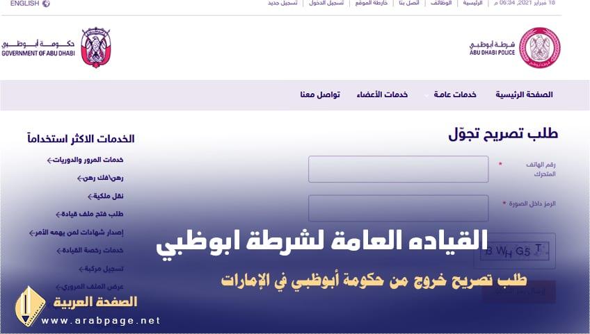 تصريح خروج ابوظبي + تصريح دخول من أبو ظبي 2021