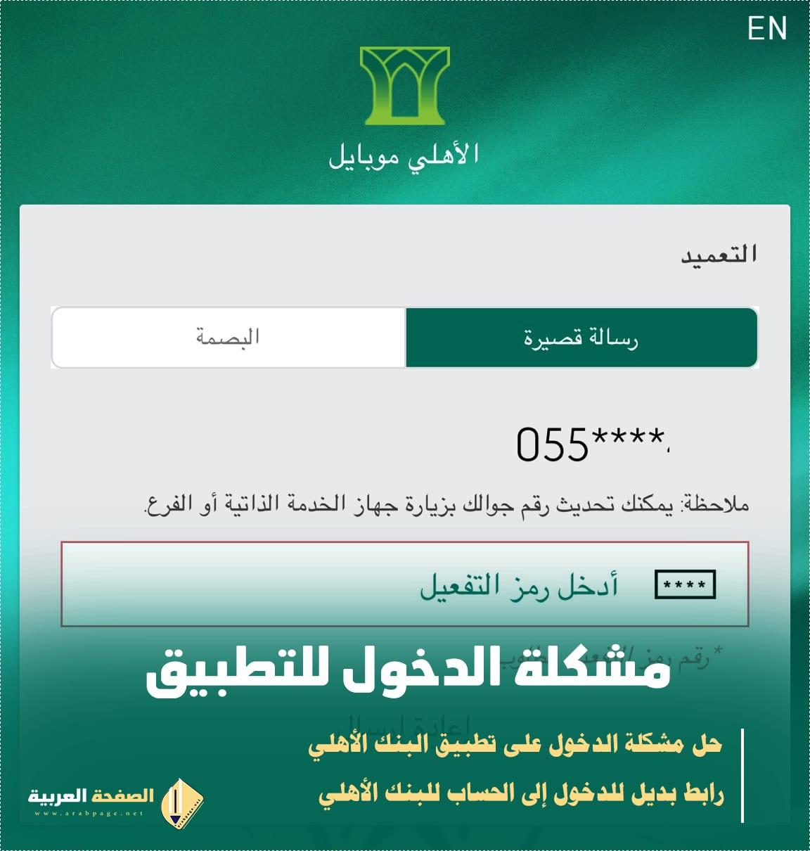حل مشكلة تطبيق البنك الأهلي اون لاين تسجيل الدخول لـ تحديث رقم الهاتف الصفحة العربية