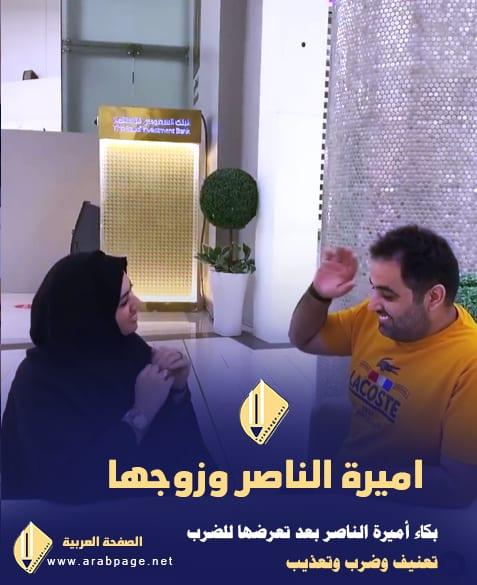 المعنفة أميرة الناصر ونشر فيديو بكاء ضرب سناب شات ويكيبيديا مشعل الخالدي