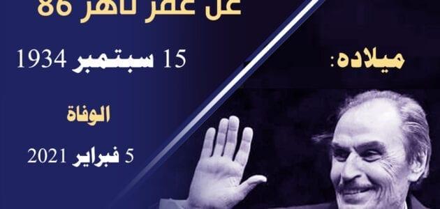 سبب وفاة عزت العلايلي موعد تشييع جنازة الفنان عزة العلايلي