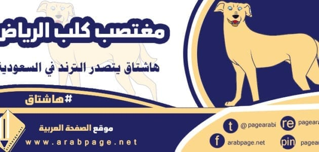 مغتصب كلب الرياض توضيح الجمعية حول حقيقة الأخبار