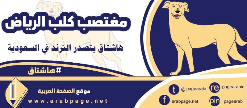 مغتصب كلب الرياض توضيح الجمعية حول حقيقة الأخبار - الصفحة العربية