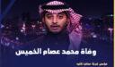 وفاة محمد الخميس من هو ويكيبيديا سبب وفاة محمد عصام الخميس