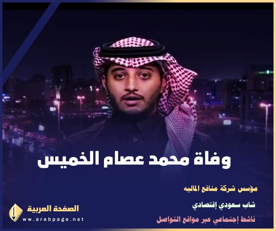 وفاة محمد الخميس