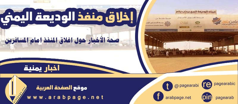 حقيقة اغلاق منفذ الوديعة متى إعادة فتح الدخول - الصفحة العربية