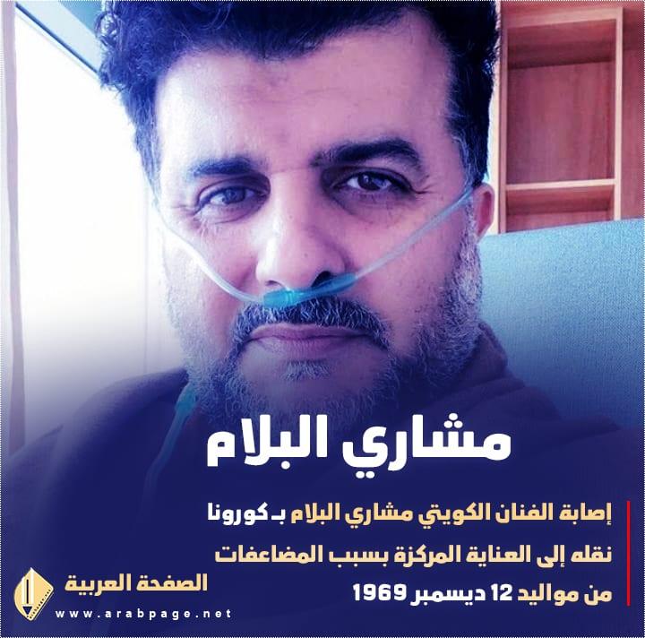 حقيقة وفاة مشاري البلام الفنان الكويتي الحالة الصحية لـ سبب مرضه