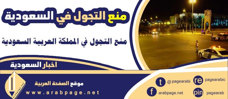 منع التجول في السعودية 1442 متى يبداء حظر التجول جزئي كلي 2021 - الصفحة العربية