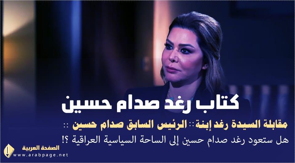 كتاب رغد صدام حسين سعر الكتاب تأليف حرير حسين - الصفحة العربية