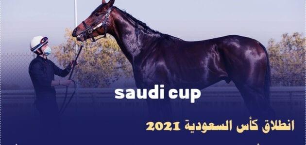 معنى saudi cup كأس السعودية