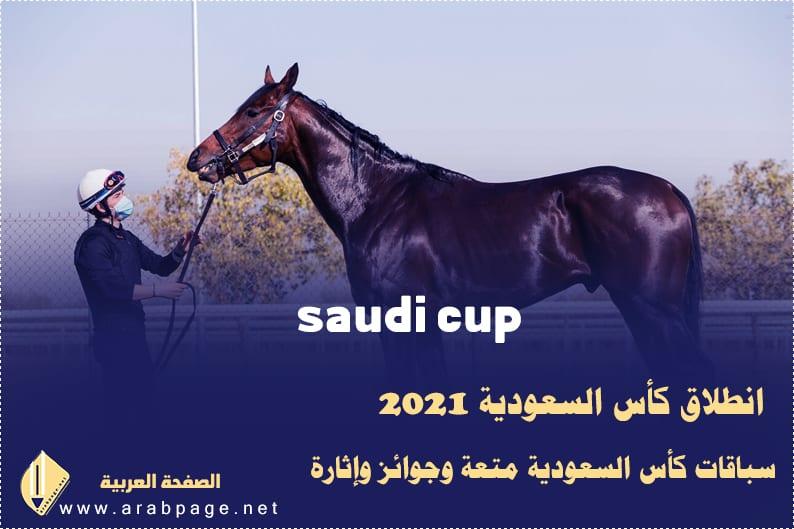 saudi cup