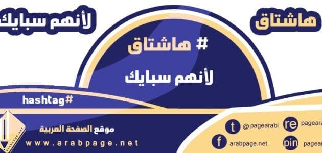 معنى سبيكه بالسعودي الكويتي