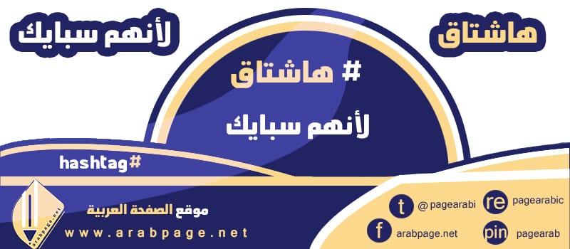 معنى سبيكه بالسعودي الكويتي - الصفحة العربية