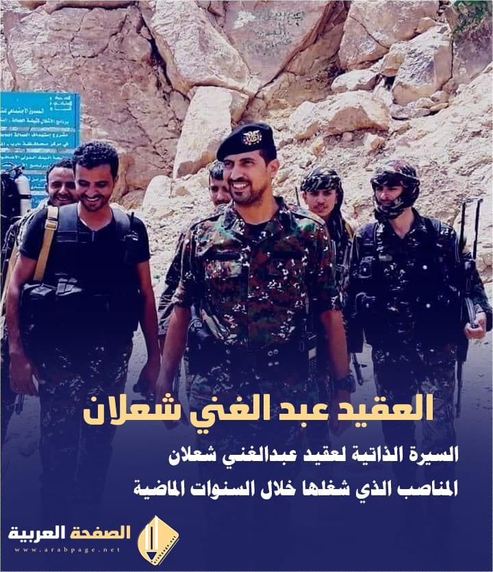 من هو عبدالغني شعلان قائد القوات الخاصة في مأرب