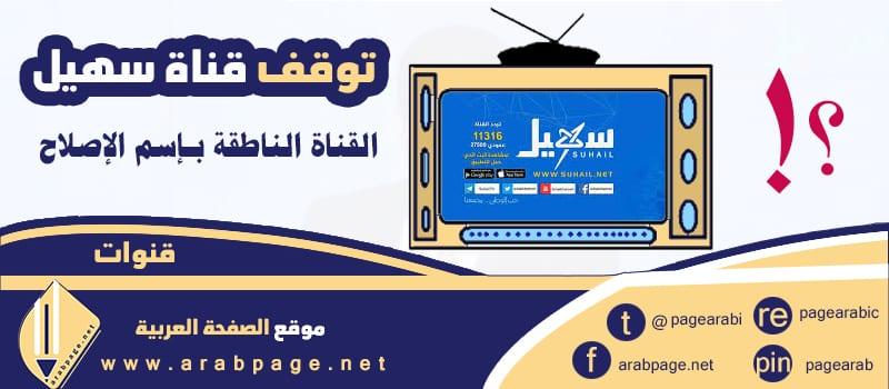 سبب توقف قناة سهيل وايقاف تردد القناة على النايل سات قناة الإصلاح suhail