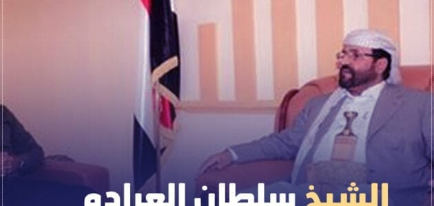 مقتل سلطان العرادة حقيقة من هو ويكيبيديا