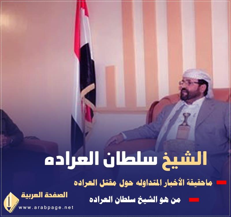 مقتل سلطان العرادة حقيقة من هو ويكيبيديا - الصفحة العربية