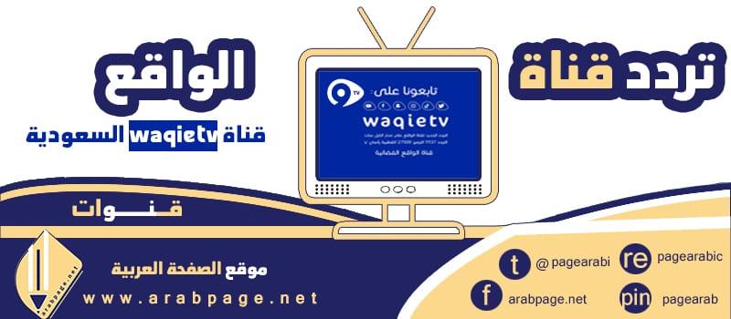 تردد قناة الواقع الفضائية بث مباشر قنوات سعودية 2021 نايل سات