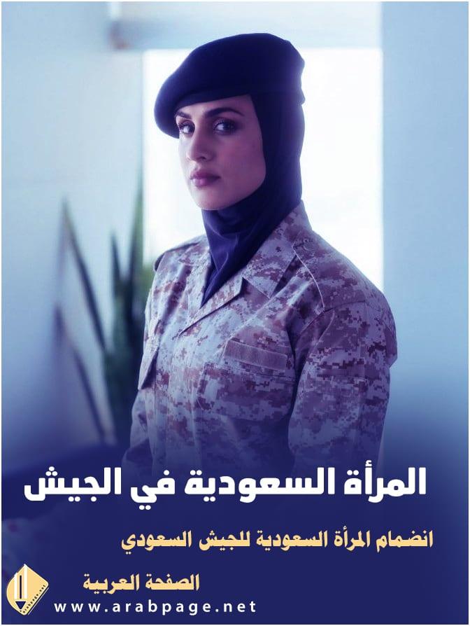 تسجيل المرأة في الجيش السعودي غرام السعودي - الصفحة العربية