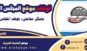 سبب توقف موقع المجلس اليمني اقدم منتدى يمني ye1