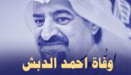 مقتل سبب وفاة احمد الدبش من هو أحمد سيف الدبش