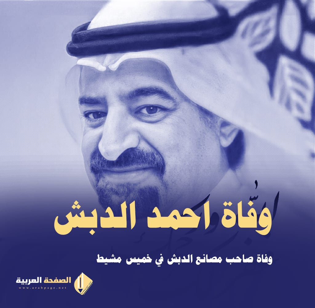 مقتل : سبب وفاة احمد الدبش من هو أحمد سيف الدبش