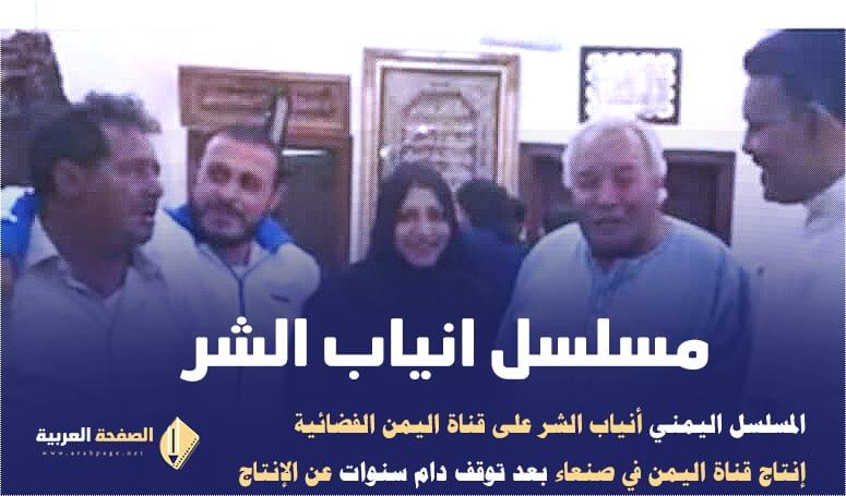 مسلسل انياب الشر على قناة اليمن تردد قناة اليمن صنعاء 2021