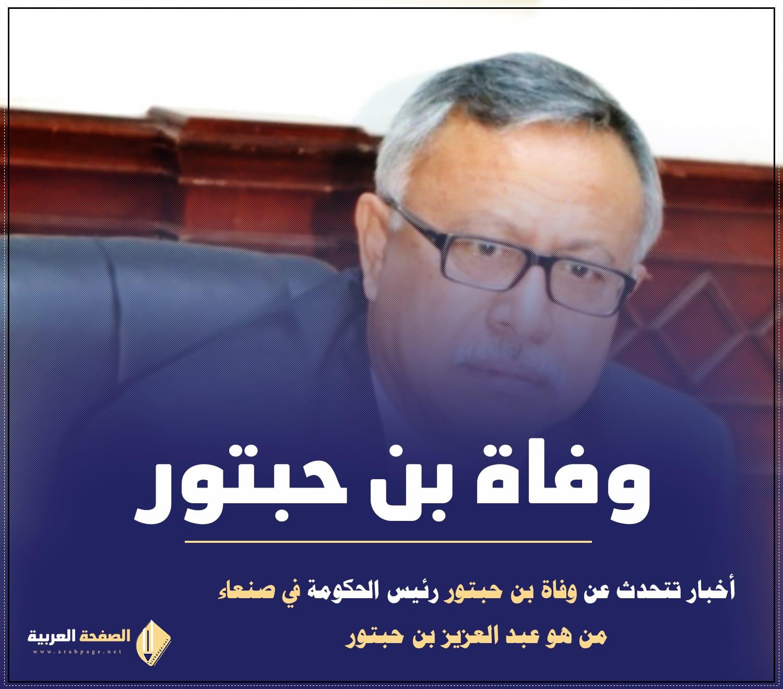 حقيقة وفاة بن حبتور رئيس الحكومة في صنعاء