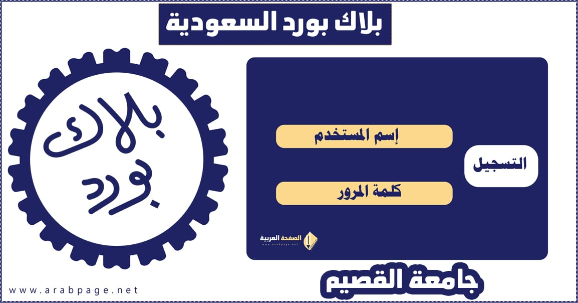 تسجيل الدخول بلاك بورد جامعة القصيم التسجيل الصفحة العربية