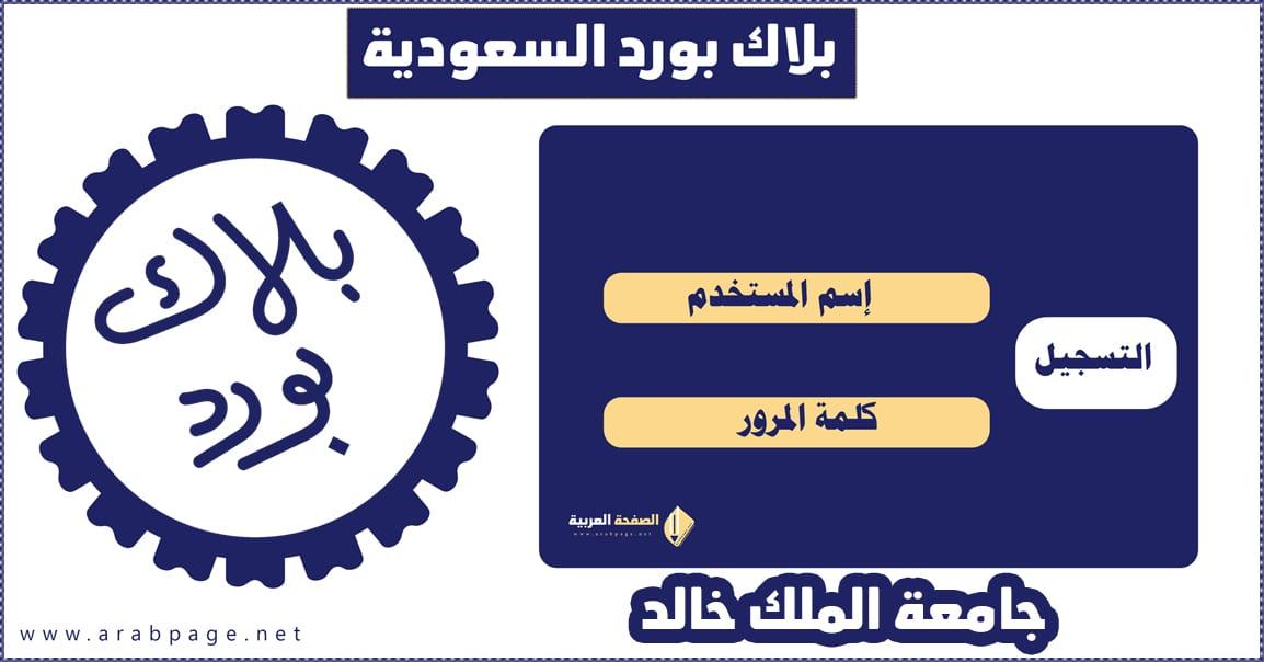 التسجيل في بلاك بورد جامعة الملك خالد تسجيل الدخول