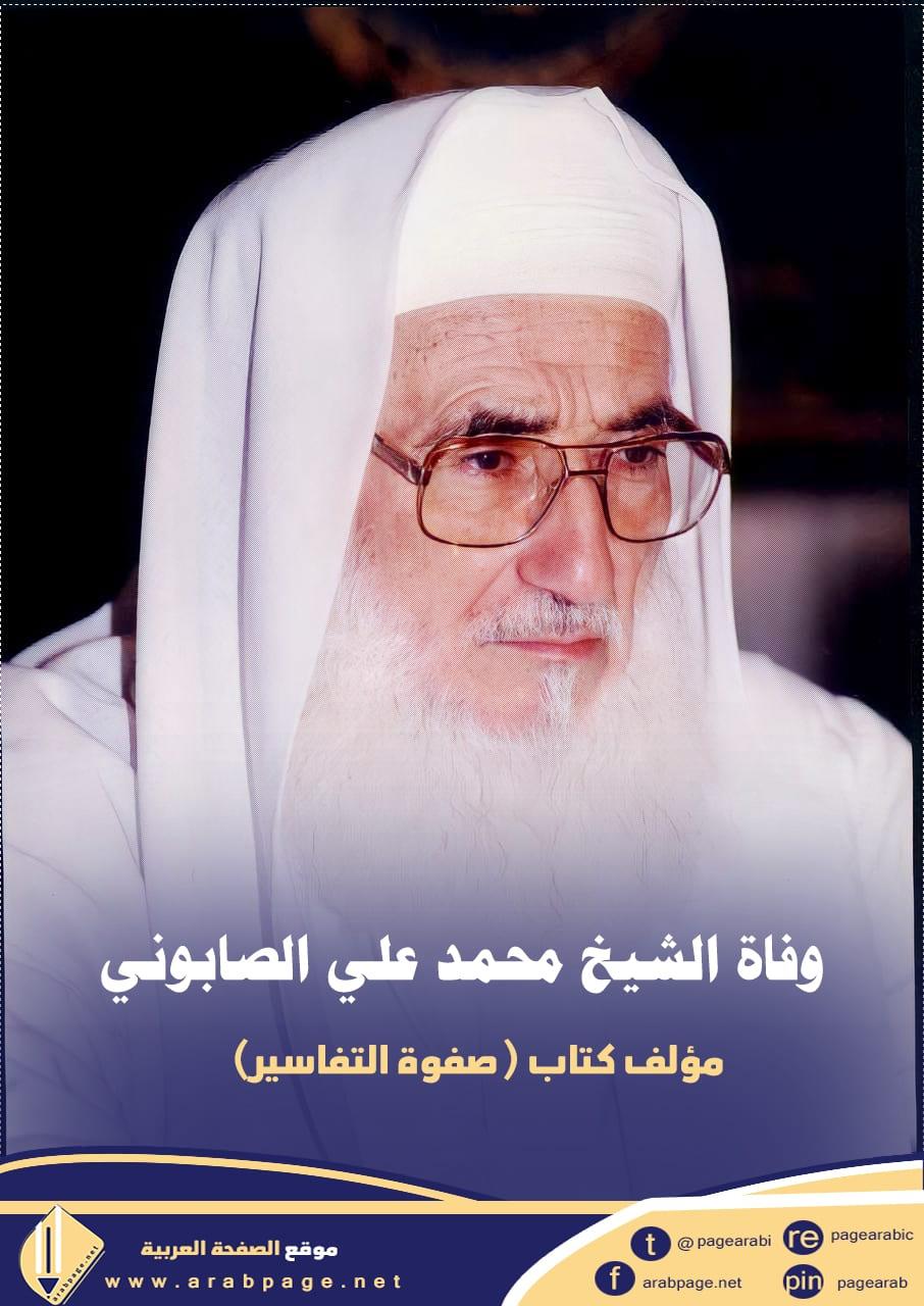 سبب وفاة محمد علي الصابوني متى توفى