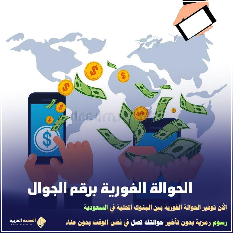نظام الحوالات الفورية بين البنوك برقم الجوال للأفراد في السعودية