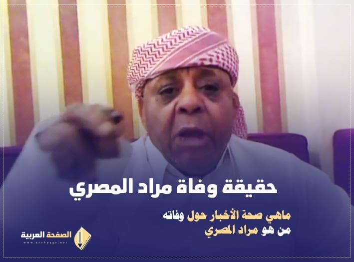 حقيقة وفاة مراد المصري