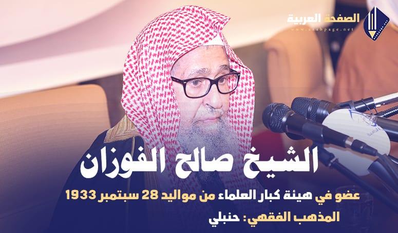 حقيقة وفاة الشيخ صالح الفوزان Saleh Al-Fawzan