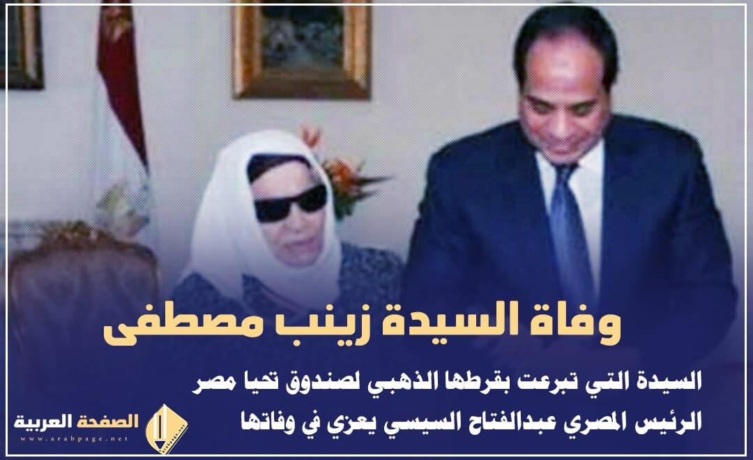سبب وفاة السيدة زينب مصطفى من هي زينب مصطفى