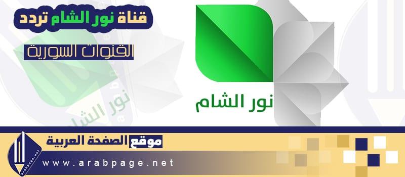تردد قناة نور الشام تصميم https://www.arabpage.net