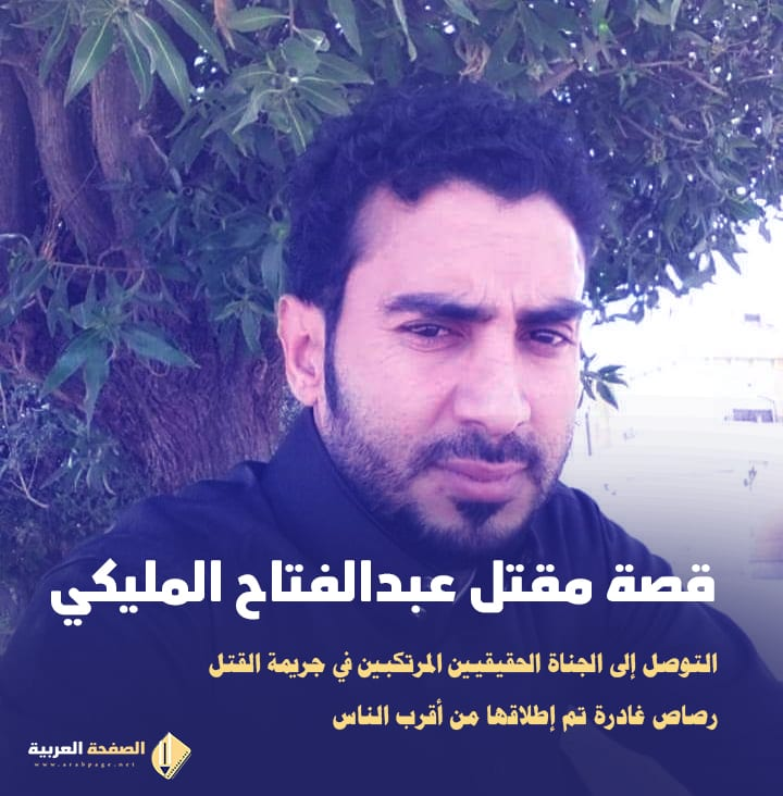 مقتل عبدالفتاح المليكي