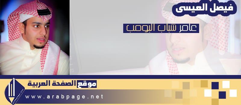وفاة فيصل العيسى الممثل عامر شباب البومب